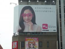 マッチングサイト 渋谷