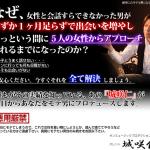城咲仁のモテる男養成講座『今からモテにいくぞ!』今モテ1/出会い編 レビュー・評価・感想