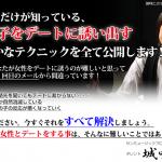 城咲仁のモテる男養成講座『今からモテにいくぞ!』今モテ2/メール編 レビュー・評価・感想